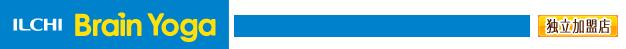 【名古屋・一社ヨガ】イルチブレインヨガ 一社スタジオ | 名古屋市名東区一社でヨガをするなら!